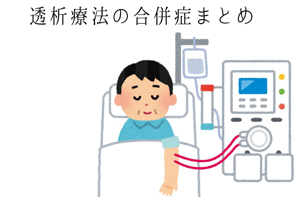 透析の合併症