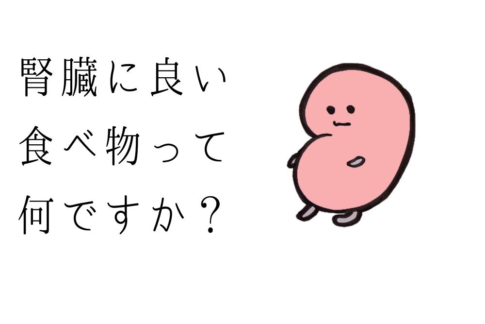 に いい 食べ物 腎臓